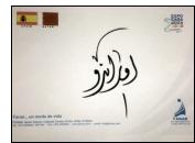 orlando en arabe - Pabellón de QatarZamzam es la generosidad de Allah