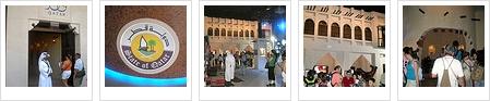 pabellon qatar - Pabellón de QatarZamzam es la generosidad de Allah