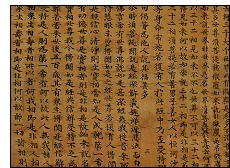 sutra diamante - Sutra del diamante: El primer libro de la historia se imprimió en China